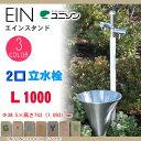【エインスタンド 立水栓2口左右仕様 L1000】 水栓柱・立水栓 ガーデニング 庭まわり 水廻り ウォーターアイテム 蛇口 送料無料 ユニソン