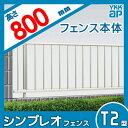 アルミフェンス YKKap 【シンプレオフェンス T2型 フェンス本体 H800】たて格子タイプ