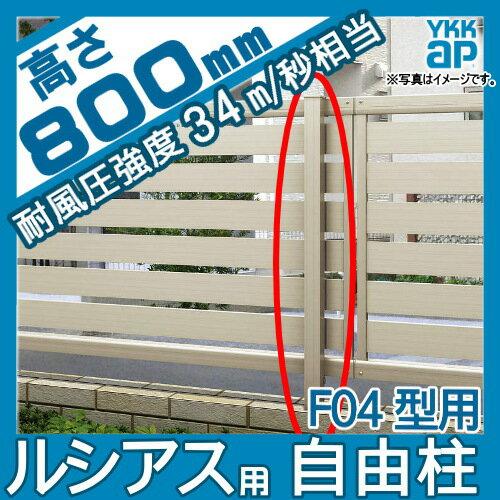 送料無料合計21600円以上お買上げでアルミフェンス YKKap ルシアス用【F04型 H800自由柱】胴縁固定金具セットになりました耐風圧強度34m/秒相当仕様 ガーデン DIY 塀 壁 囲い エクステリア