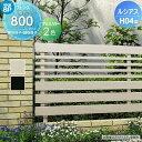 アルミフェンス YKKap 【ルシアスフェンスH04型 フェンス本体 H800】横板・細横格子タ