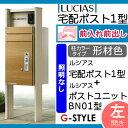 ■YKKap 【ルシアス宅配ポスト1型+ルシアスポストユニットBN01型 照明なし 形材色タイ