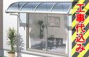 三協立山アルミ メニーウェルR テラス屋根 柱無し幅1m86cm×奥行1m21cm 【RCP】P27Mar15