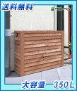 雨水タンク 節水 水不足対策 グローベン 【雨利水システムシリーズ ウッディタンク400セット】 環