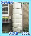 雨水タンク 節水 水不足対策 グローベン 【雨利水システムシリーズ スリムタンク300セット】 環境