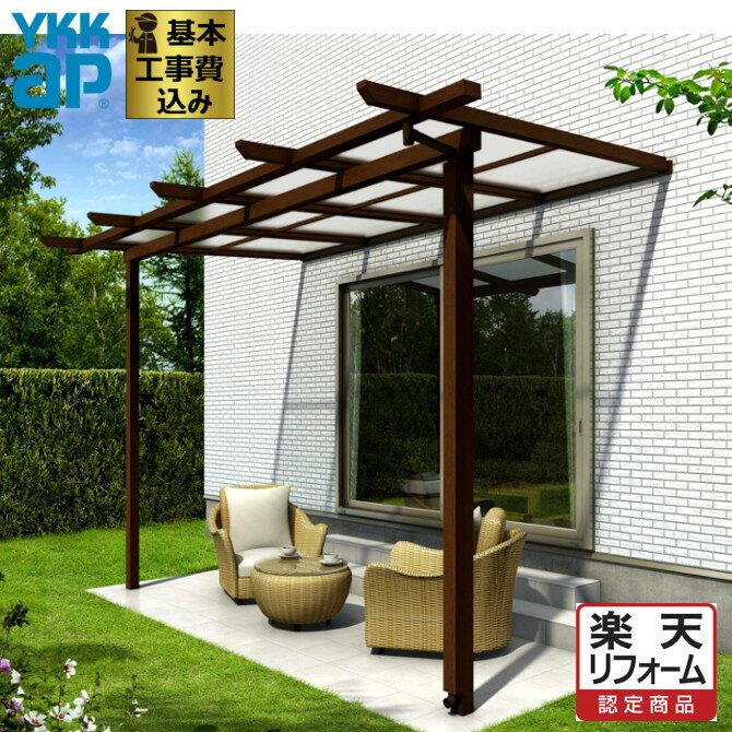 テラス屋根 工事付 サザンテラス パーゴラタイプ