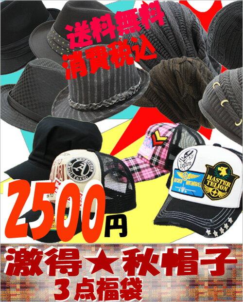 激得★秋帽子3点福袋 誕生日プレゼント ギフト プレゼント 贈り物 present ラッピング