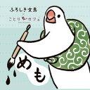 【ふろしき文鳥】めも/ことりカフェコラボメモ帳