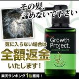 ������̵���ۡڤ����ڡۡ�2�ܥ��åȡۤ��Ȥ��Υ�����ץ����ס��˸³��������������ȱ�����Growth Project.����ޥ����ס�300ml�� �ɤ���ȱ�ϡ��������������ҥ�����å�