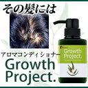 お使いのスカルプシャンプーに限界が見えたら「毛髪大作戦GrowthProject.アロマコンディショナー300ml」蘇る毛髪力!【あす楽】メーカー:株式会社エスロッソ