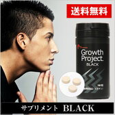 【送料無料】【あす楽】【Growth Project. BLACK サプリメント 6本セット (約6ヵ月分) 白髪 白髪染め カラーリング ヘアカラー ヘアケアに興味がある方に人気ですメーカー:株式会社エスロッソ