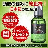 【送料無料】【あす楽】Growth Project. BOSTON scalp essence3本セット (グロースプロジェクト ボストン スカルプエッセンス) キャピキシル ピディオキシジル ミノシキシジル