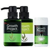 【あす楽】毛髪大作戦Growth Project.シャンプー / コンディショナー / サプリメントBOSTON セットメーカー:株式会社エスロッソ
