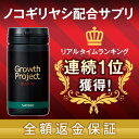 【正規販売店】【全額返金保証】 Growth Project...