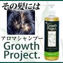 【全額返金保証付き】お使いの育毛シャンプーに限界が見えたら「毛髪大作戦GrowthProject.アロマシャンプー300ml」蘇る毛髪力!【育毛】