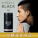 Growth Project. BLACK サプリメント (...