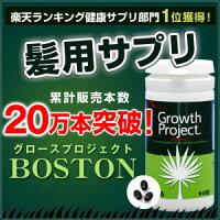 ��ȱ�ѥ��ץ����簵��Ū�͵����ۤ��Ȥ���(ȯ��)���ӥ����ס�(���Ӻ�)�˸³�������GrowthProject.BOSTON90γ(1����ʬ)���ӥ��ץ���Ȥ����ˤʤäƤ�����ڥ��?���ץ?�����ȥܥ��ȥ�ۥꥢ�å�x5�ץ�ڥ����?���������ɥ��ǥΥХ�����AGA�к��ϥꥢ�å�x5