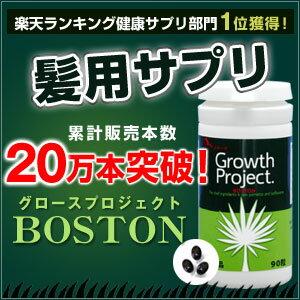 ヘアケアサプリ GrowthProject ヘアケアサプリメント
