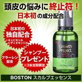 【あす楽】Growth Project. BOSTON scalp essence (グロースプロジェクト ボストン スカルプエッセンス) キャピキシル ピディオキシジル ミノシキシジル