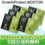 Growth Project.BOSTONメンズトライアルセット(グロースプロジェクト ボストン アロマシャンプー コンディショナー計6回分(各10mL×3×2箱)まずは試して「立ち上がる髪」を実感してください。