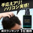 【正規販売店】【全額返金保証付き】その髪、諦めないでください!毛髪大作戦 Growth Projec
