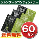 【アウトレット】メンズ用シャンプー&コンディショナーサンプル...