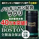 【定期購入3本】【全額返金保証】限界を感じたら 毛髪大作戦 Growth Project.BOSTON 3