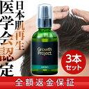 【全額返金保証】【送料無料】Growth Project. スカルプエッセンス 60ml×3本 / ...
