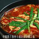 楽天宮崎辛麺 しゅうチィるーラー黒5食・赤5食おまけ黒2食まとめ買いがお得!辛麺(黒赤)10食分買っておまけをもらっちゃおう【黒赤10セット】からめん、ますもと、辛い麺