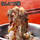 楽天宮崎辛麺 しゅうチィるーラー【ネコポス送料無料】新商品!コラーゲンたっぷりトロトロなんこつ!【2袋】ますもと、からめん