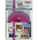 エクセルサウンド / DVDレンズクリーナー・ドライタイプ(乾式) ES-DV10