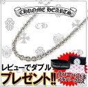 CHROMEHEARTS クロムハーツ ネックレス ネックレス NEチェーン 18インチ 45cm