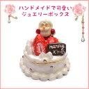 ショッピング収納ボックス ジュエリーボックス(宝石箱) クリスマスケーキ PI916ー1 エクセルワールド プレゼントにも