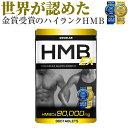 【モンドセレクション2020金賞受賞】COCOLAB HMB...