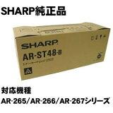 訳あり【メーカー純正】新品 AR-ST48-B ブラック SHARP AR-266FG/AR-266FP/AR-267FG/AR-267FP用 国内純正トナー 0113_flash