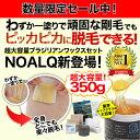 NOALQ ブラジリアンワックス 2個セット 超大容量タイプ...