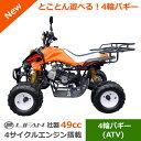 バギー 四輪 49cc ミニ ATV KW 4サイクルエンジン搭載 Ex-RZ-V1-49