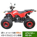 バギー 四輪 49cc ミニ ATV KW 4サイクルエンジン搭載 RZ-G4-49
