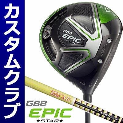 【メーカーカスタム】Callaway(キャロウェイ) GBB EPIC STAR ドライバー TourAD MJ カーボンシャフト 自分好みにカスタム 日本正規品 異次元の飛びを実現する