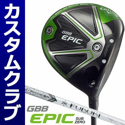 【メーカーカスタム】Callaway(キャロウェイ) GBB EPIC Sub Zero ドライバー FUBUKI J カーボンシャフト 自分好みにカスタム 日本正規品 異次元の飛びを実現する