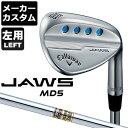 【メーカーカスタム】Callaway(キャロウェイ) JAWS MD5 クロム 【左用】 ウェッジ Dynamic Gold スチールシャフト 【日本正規品】