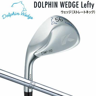 Kasco(キャスコ) DOLPHIN WEDGE -ドルフィン ウェッジ- DW-113 左用-LEFT- N.S.PRO 950GH スチールシャフト 【左用】徹底的に抜けの良さを求めたドルフィンウェッジ