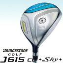 BRIDGESTONE GOLF(ブリヂストン ゴルフ) J615 CL SKY レディース フェアウェイウッド J15-31W カーボンシャフト