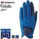 Kasco(キャスコ) Palette レディース ゴルフ グローブ SF-2014LW (両手用) カモフラネイビー [パレット][ネコポス発送] =