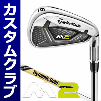 【メーカーカスタム】TaylorMade(テーラーメイド) M2 2017 単品アイアン (#4、AW、SW) DynamicGold TourIssueスチールシャフト 日本正規 M2 2017モデルを自分好みにカスタムする強いです