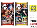 BANDAI 鬼滅の刃ウエハース2 (20個入) 2020/05/29発売予定