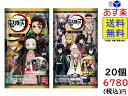 BANDAI 鬼滅の刃ウエハース (20個入) 賞味期限2021/01