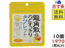 龍角散 龍角散ののどすっきりタブレットハニーレモン味 10.4g×10個 賞味期限2021 03