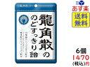 龍角散 龍角散ののどすっきり飴 袋 88g ×6袋 賞味期限2022/11