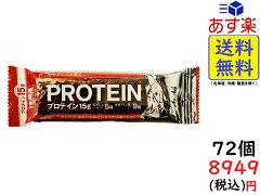 アサヒグループ食品 1本満足バー プロテインチョコ 72本 賞味期限2021/04