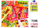 菓道 珍味セット 7種類各10枚 合計70枚 駄菓子詰め合わ...